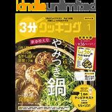 【日本テレビ】3分クッキング 2019年1月号 [雑誌]