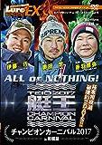 ルアーマガジン・ザ・ムービーEX.4 艇王2017チャンピオンカーニバル (DVD)