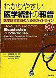わかりやすい医学統計の報告-医学論文作成のためのガイドライン