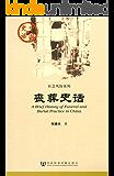 丧葬史话 (中国史话•社会风俗系列)