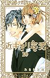 近キョリ恋愛(10) (別冊フレンドコミックス)