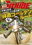 オフロードマシン GoRIDE vol.2