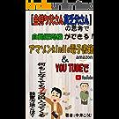 【金持ち父さん貧乏父さん】の思考で自動販売機ができる!アマゾンkindle電子書籍&YOU TUBEで何もしなくても月7万円入ってくる設置方法とは?
