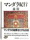 マンダラ紀行 (ちくま文庫)