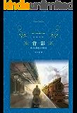 背影:朱自清散文精选 (经典译林)