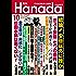 月刊Hanada2018年10月号 [雑誌]