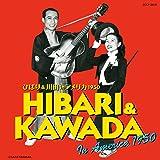 ひばり&川田 in アメリカ 1950