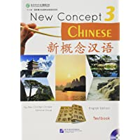 新概念汉语课本3(附光盘)