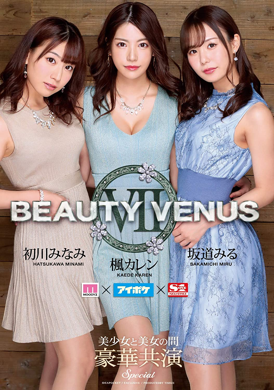 [IPX-497] BEAUTY VENUS VII