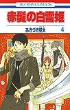 赤髪の白雪姫 4 (花とゆめコミックス)