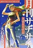 水惑星年代記 月刊サチサチ (ヤングキングコミックス)