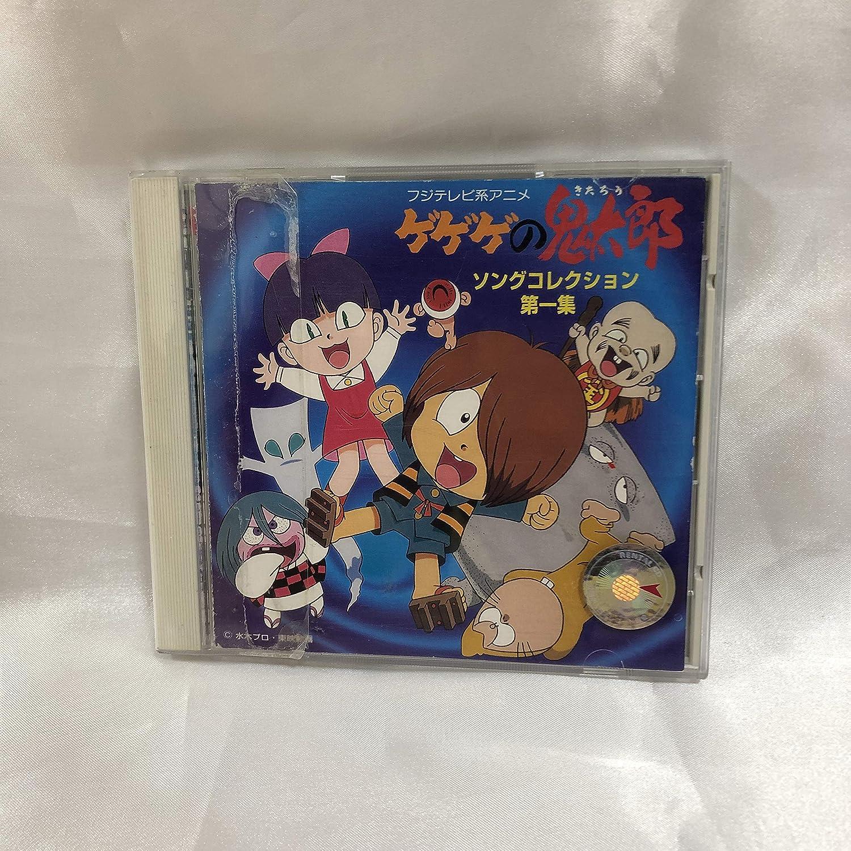「ゲゲゲの鬼太郎」 ソングコレクション(1) B00005HIPB