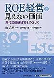 ROE経営と見えない価値