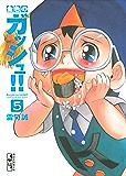 金色のガッシュ!!(5)