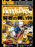 GoodsPress (グッズプレス) 2019年 09月号 [雑誌]