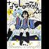ななしのアステリズム 1巻 (デジタル版ガンガンコミックスONLINE)