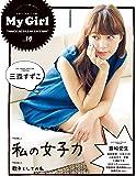 "【Amazon.co.jp限定】別冊CD&DLでーた My Girl vol.14""VOICE ACTRESS EDITION"" 小松未可子ポストカード付"