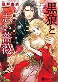 黒狼と赤い薔薇~辺境伯の求愛~ (ハニー文庫)