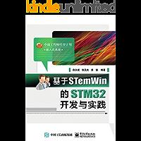 基于STemWin的STM32开发与实践