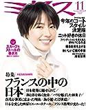 ミセス 2018年 11月号 (雑誌)