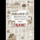 コミックエッセイ 北欧が好き!2 【見本】 (地球の歩き方BOOKS)