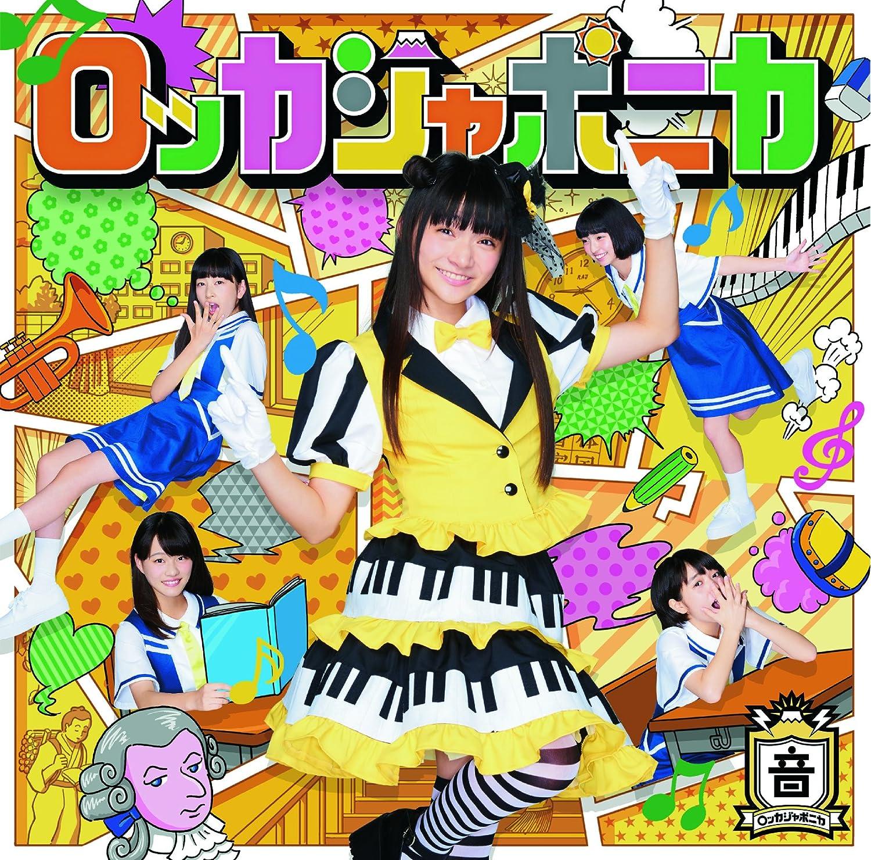Ongaku Edition