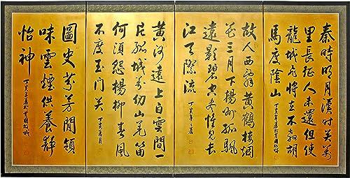 Oriental Furniture 36 Chinese Poem on Gold Leaf