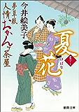 夢草紙人情おかんヶ茶屋 夏花 (徳間文庫)