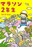 マラソン2年生 (コミックエッセイ)