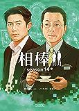 相棒 season14(中) (朝日文庫)