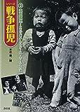混血孤児―エリザベス・サンダース・ホームへの道 (シリーズ戦争孤児)
