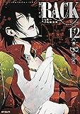 RACK‐13係の残酷器械‐ 12 (MFコミックス ジーンシリーズ)