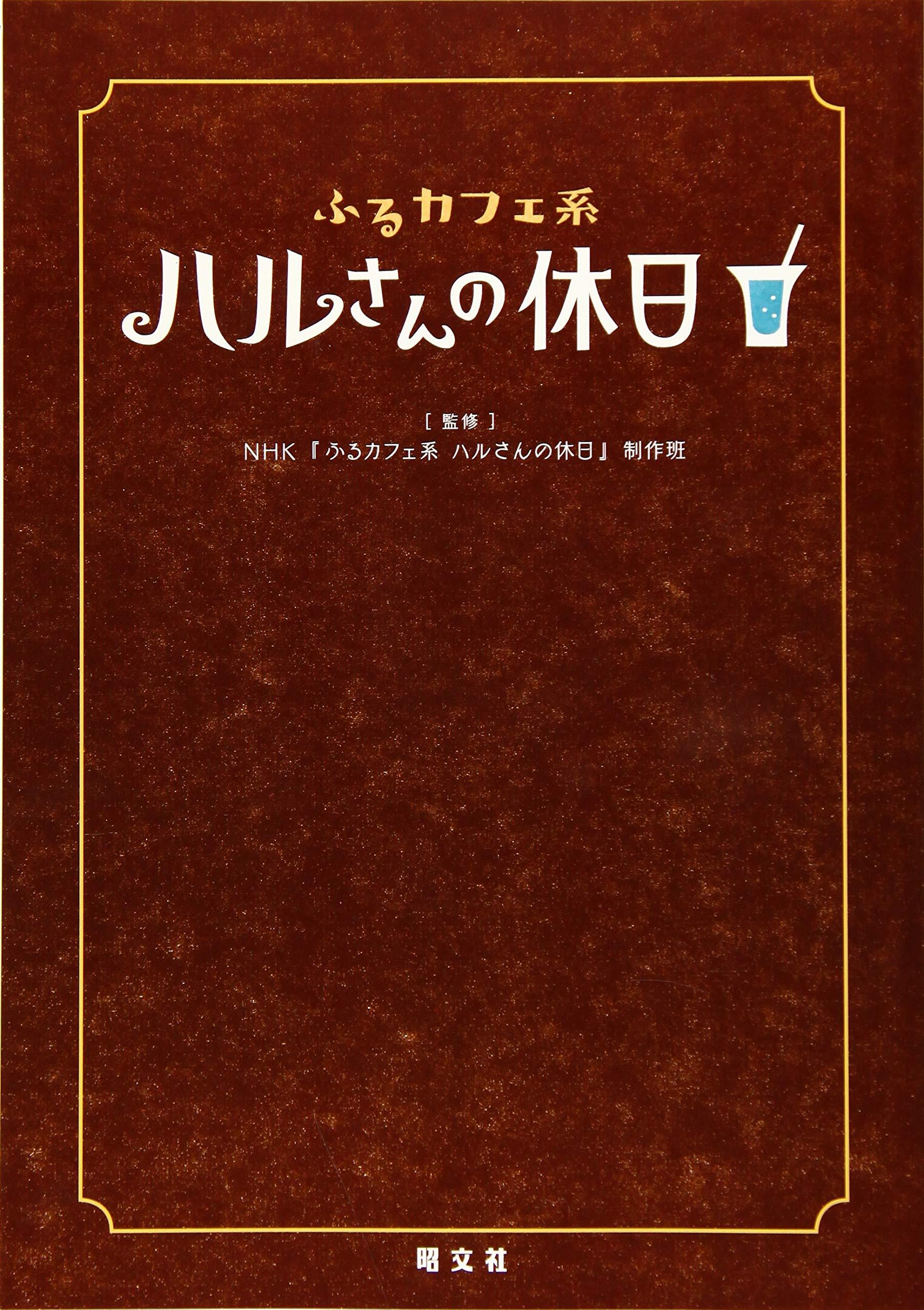 ブログ ふる ハル 休日 カフェ さん の 系