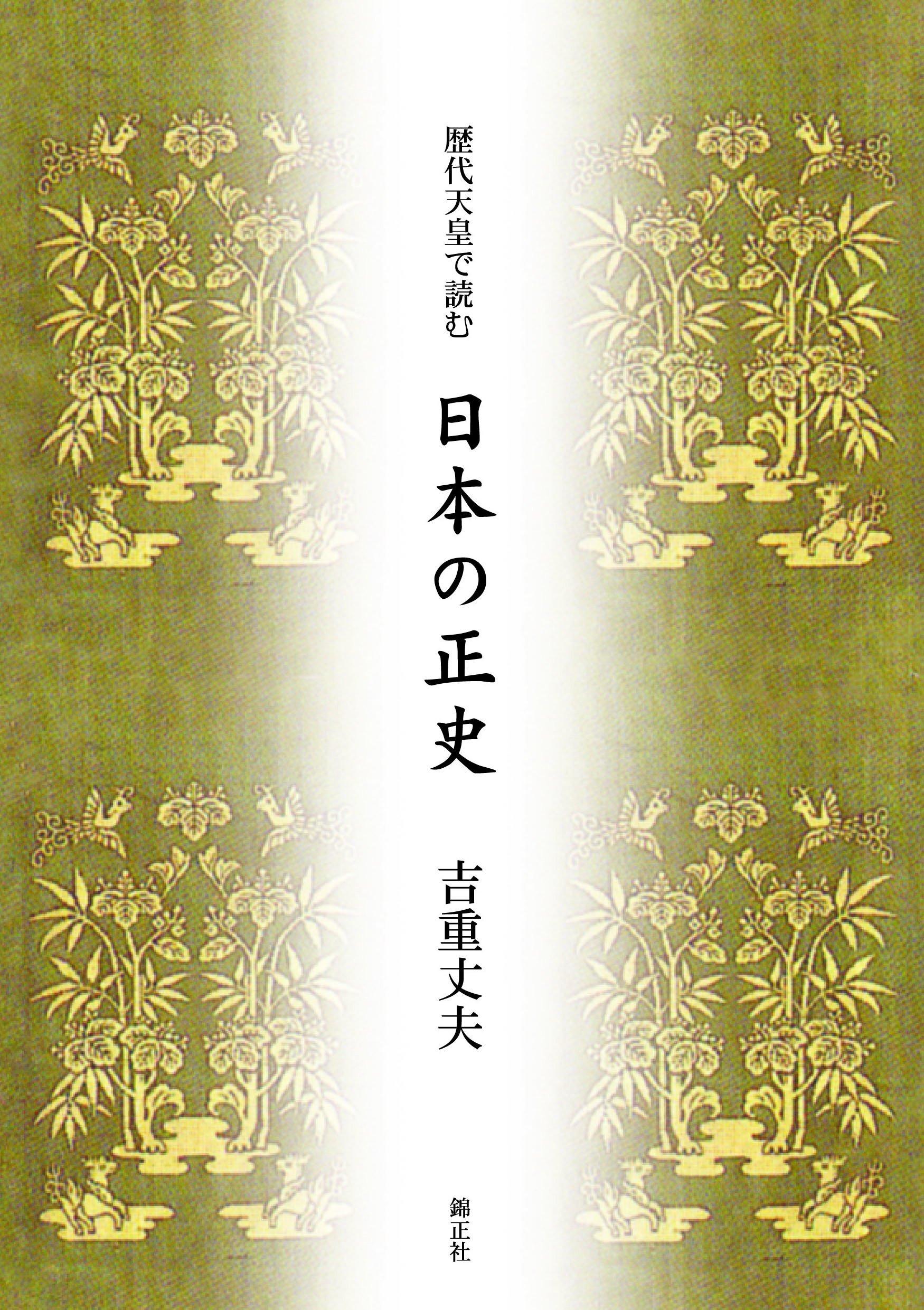 歴代 天皇 誕生 日