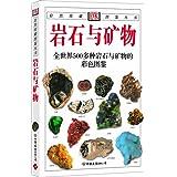 经典图鉴珍藏:《岩石与矿物》(彩色)