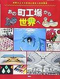 あの町工場から世界へ―世界の人々の生活に役立つ日本製品 (世界のあちこちでニッポンシリーズ)