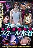若草蹂躙物語 ブルマー・スクール水着大全 シネマジック [DVD]
