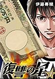 復讐の星 1巻 (デジタル版ヤングガンガンコミックス)