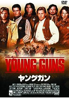 Amazon | ヤングガン2 [DVD] | ...