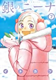 銀のニーナ(7) (アクションコミックス)
