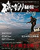 磯釣り秘伝 2016下の巻 (BIG1シリーズ)