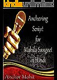 Anchoring Script  for Mahila Sangeet in Hindi (Hindi Edition)