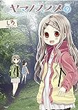 ヤマノススメ 9 (アース・スターコミックス)