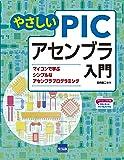やさしいPICアセンブラ入門―マイコンで学ぶシンプルなアセンブラプログラミング