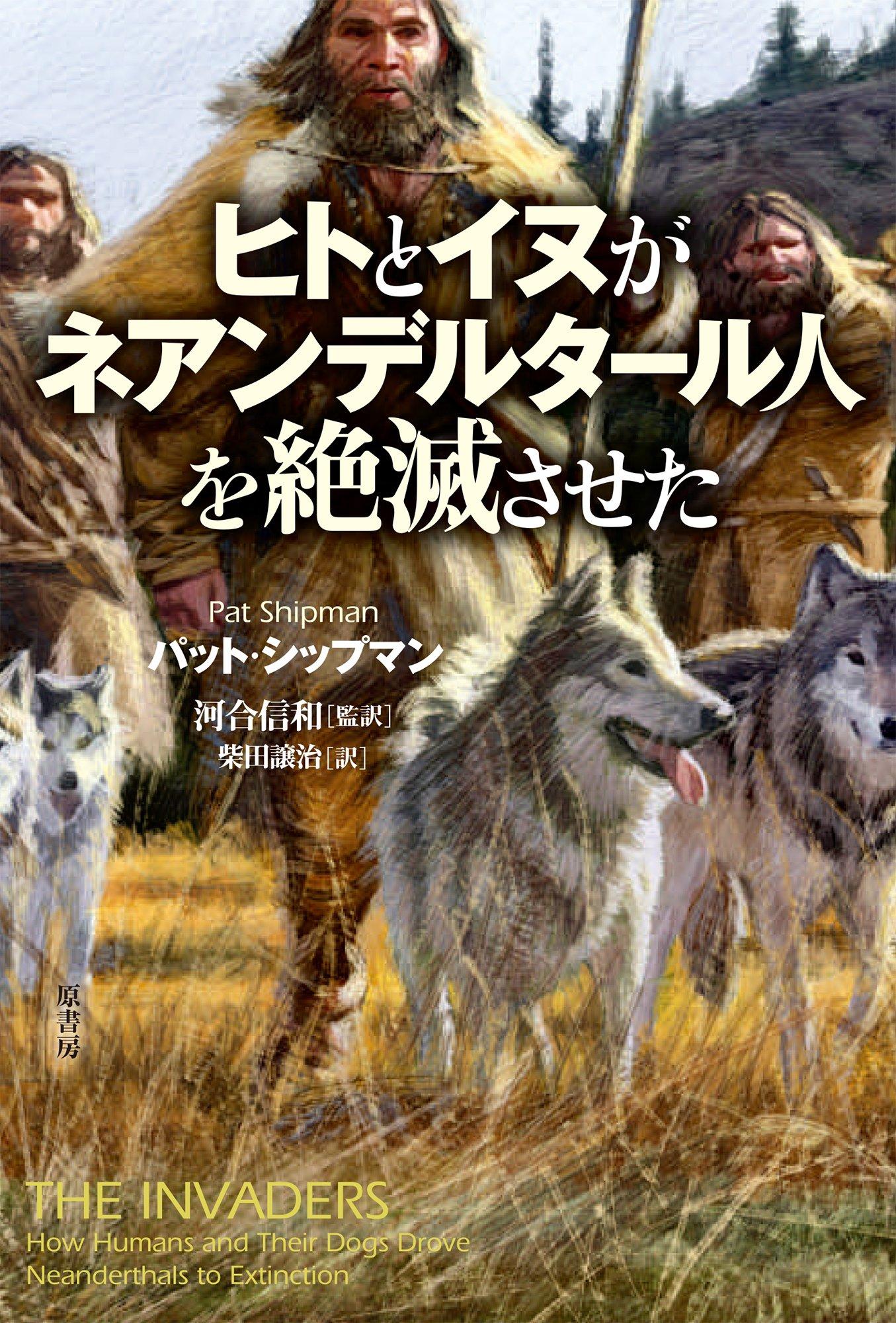 ヒトとイヌがネアンデルタール人...