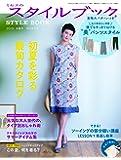 ミセスのスタイルブック 2019年 初夏号 (雑誌)