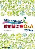 患者さんと家族のための放射線治療Q&A 2015