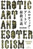エロティック・アートと秘教主義