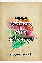 अकबर और बीरबल (Hindi Edition) Kindle Edition