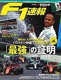 F1速報 2019年 11/7号 第18戦 メキシコ GP